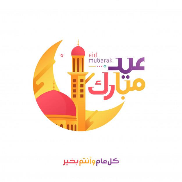 Happy Eid 2020 صور تهنئة العيد 3