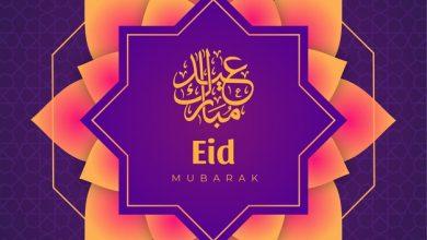 Photo of اجمل الصور لعيد الفطر السعيد Happy Eid مع أحلى ملصقات عيد الفطر المبارك 2020