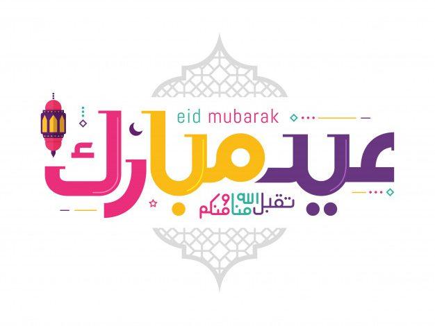 Happy Eid 2020 صور تهنئة العيد 6