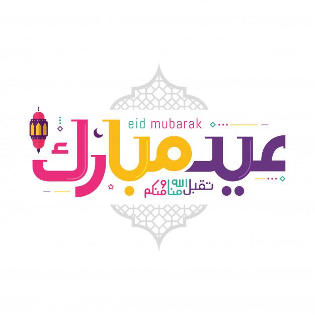 Happy Eid 2020 صور تهنئة عيد الفطر 6
