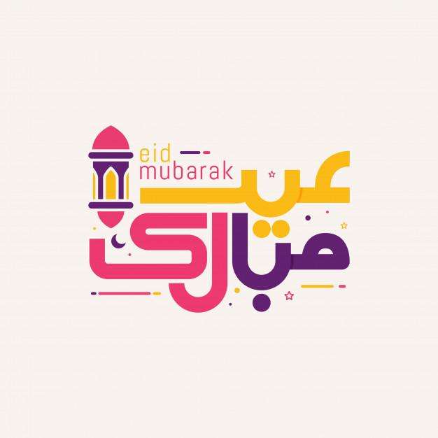 Happy Eid 2020 صور تهنئة العيد 7