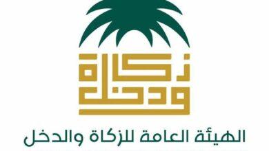 Photo of الهيئة العامة للزكاة والدخل توضح طرق التعامل مع الفواتير الضريبية