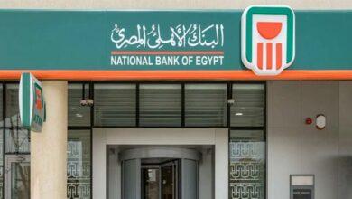 الاستعلام عن شهادات ادخار البنك الاهلى المصري