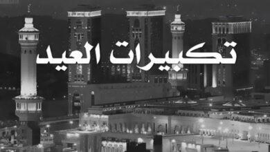 Photo of تكبيرات عيد الاضحى المبارك 2020 وحكم التكبير فى صلاة العيد وأهم أدعية يوم عرفة 1441