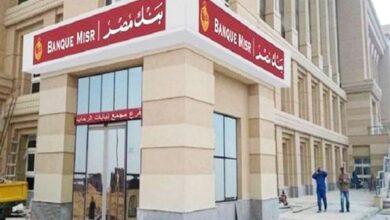 حساب توفير بنك مصر 2020