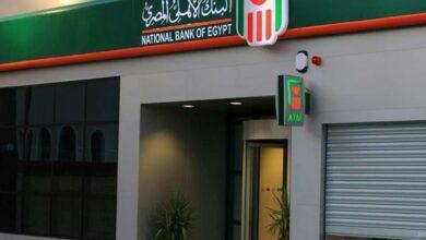 شهادات استثمار البنك الأهلي المصري 2020