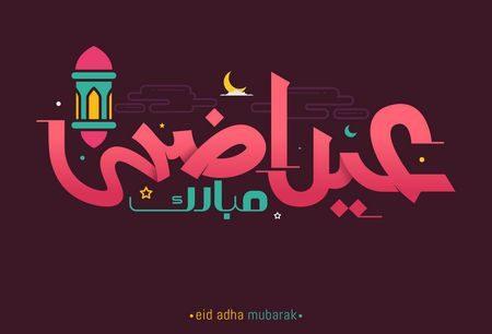 رسائل تهنئة عيد الاضحى المبارك 2020 صور بطاقات خلفيات عيد الاضحى