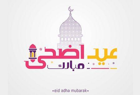تعرف على إجازة عيد الأضحى 2021 في مصر للقطاع العام والقطاع الخاص
