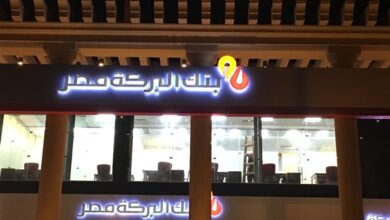 فوائد بنك البركة مصر