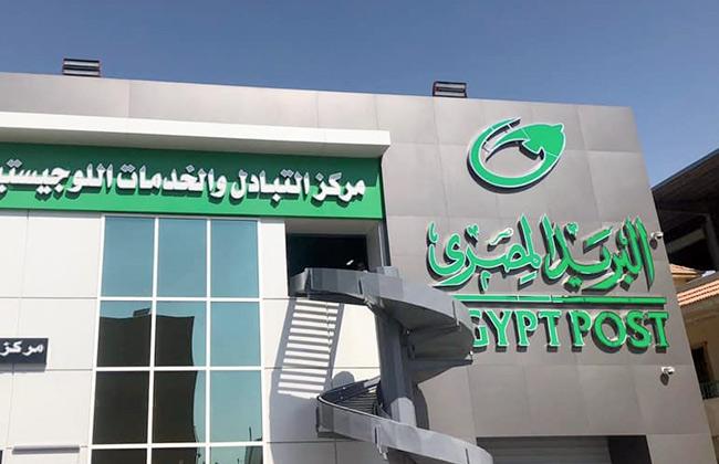 ماهي الأوراق المطلوبة لفتح دفتر توفير البريد المصري 2020