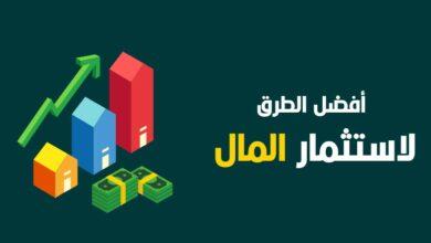 Photo of أفضل استثمار في مصر 2020 وما هي أكثر الاستثمارات ربحا في مصر