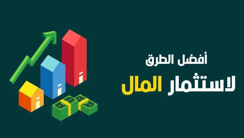 أفضل استثمار في مصر 2020 وما هي أكثر الاستثمارات ربحا في مصر