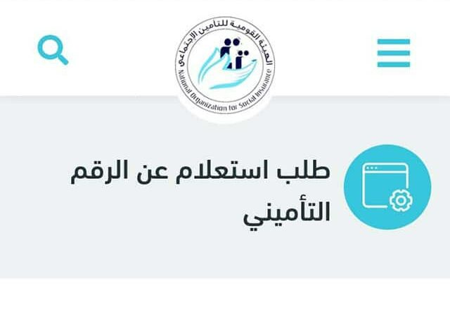 الاستعلام عن التامينات الاجتماعية بالرقم القومى موجز مصر