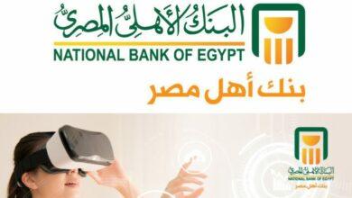 البنك الأهلي المصري استعلام عن الرصيد
