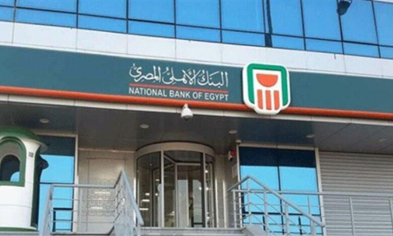 البنك الاهلي المصري مبيعات شهادة الـ 15%