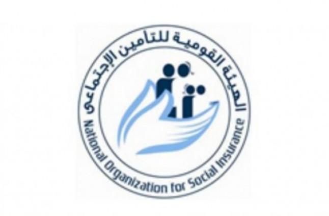 الهيئة القومية للتأمينات الاجتماعية 2020