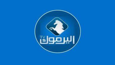Photo of تردد قناة اليرموك الجديد على النايل سات 2020 الناقلة لمسلسل عثمان