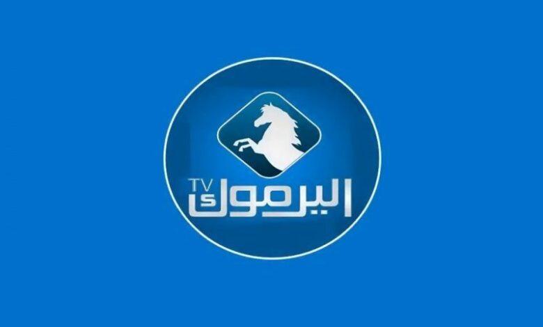 تردد قناة اليرموك الجديد على النايل سات 2020