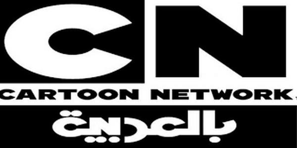 تردد قناة كرتون نتورك بالعربية على النايل سات 2020