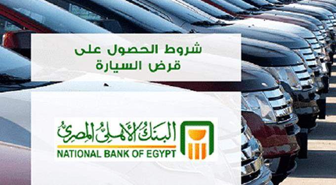 تعرف على قروض البنك الاهلي المصري 2020