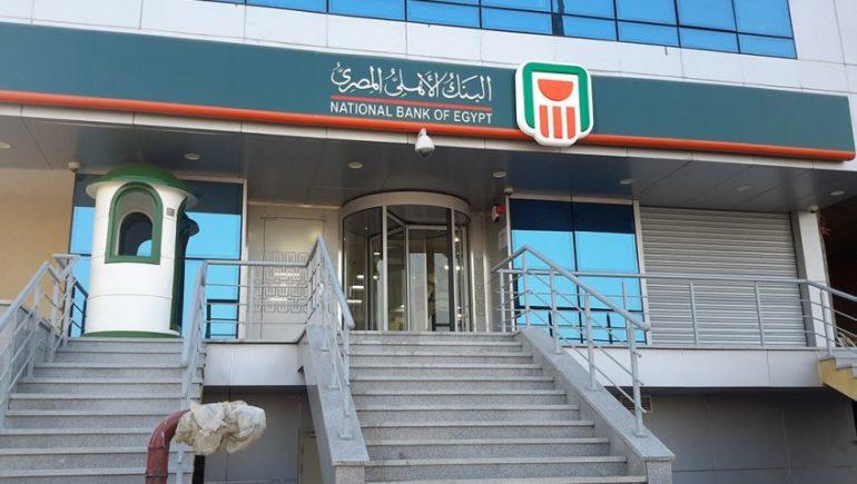 حساب التوفير البنك الأهلى المصرى