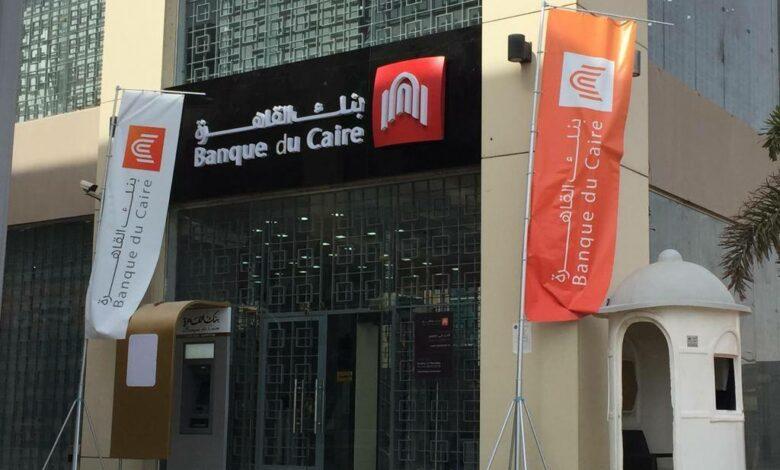 حساب توفير بكرة للسيدات بنك القاهرة 2020