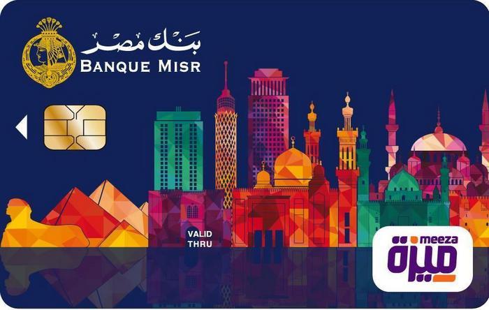 شروط عمل فيزا كارد بنك مصر
