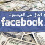 طرق الربح من صفحات الفيس بوك 2020