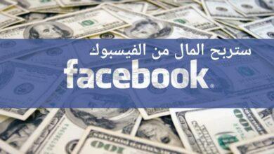 Photo of طرق الربح من صفحات الفيس بوك 2020 كيف تربح المال من خلال صفحتك