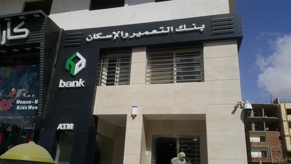 عناوين فروع بنك الاسكان والتعمير