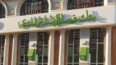 Photo of فوائد بنك فيصل الاسلامى المصرى على الودائع والشهادات والحسابات
