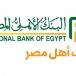 كشف حساب البنك الأهلي المصري
