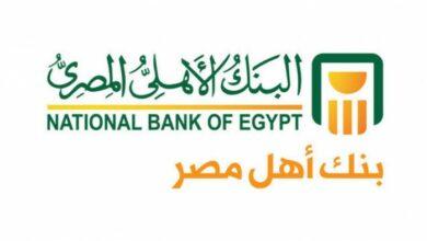 Photo of كشف حساب البنك الأهلي المصري عبر خدمة الأهلي نت