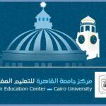 مركز التعليم المفتوح جامعة القاهرة