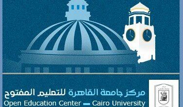 Photo of مركز التعليم المفتوح جامعة القاهرة أبحاث العام الدراسي 2020