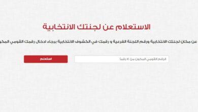 Photo of معرفة لجنتك الانتخابية للمشاركة فى انتخابات مجلس الشيوخ 2020