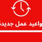 مواعيد عمل بنك القاهرة