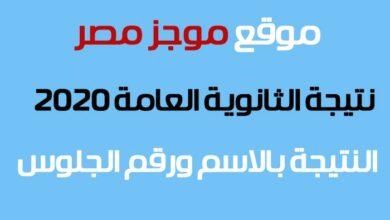 Photo of نتيجة الثانوية العامة 2020 بالاسم ورقم الجلوس من موقع وزارة التربية والتعليم