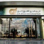 أرقام خدمة عملاء البنك العربي الأفريقي الدولي AAIB