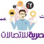 أرقام شكاوى التليفونات الأرضية للشركة المصرية للاتصالات WE