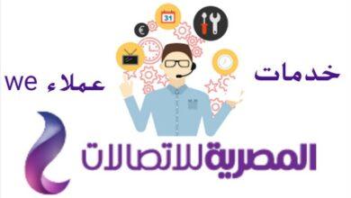Photo of أرقام شكاوى التليفونات الأرضية للشركة المصرية للاتصالات WE