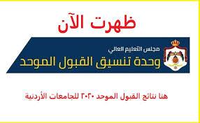 الاستعلام عن نتيجة القبول الموحد للجامعات الأردنية 2020