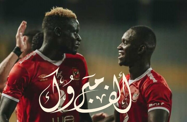 الاهلى بطل الدوري المصري .. أرقام قياسية حققها الأهلي في رحلة التتويج