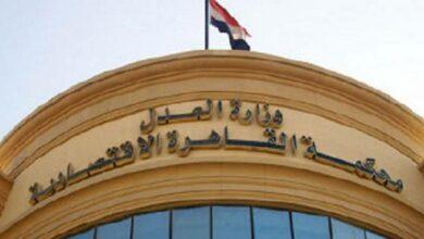 Photo of المحكمة الاقتصادية بالقاهرة : تعويض مليون جنيه لشركة استثمار بسبب شركة حلوان للأوراق المالية