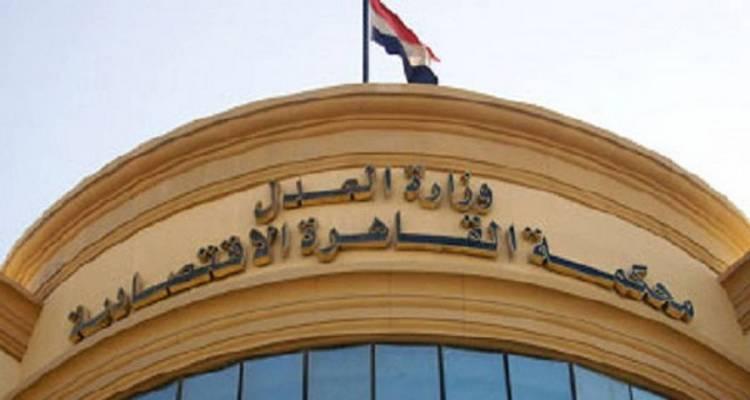 المحكمة الاقتصادية بالقاهرة تعويض مليون جنيه لشركة استثمار