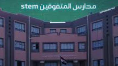 لينك تقديم مدارس المتفوقين STEM 2021 موقع وزارة التربية والتعليم emis.gov.eg