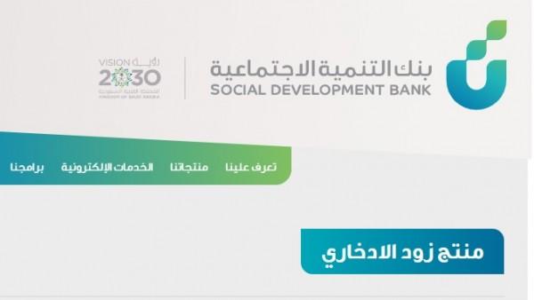 بنك التنمية الاجتماعية مميزات منتج زود الادخارى 1442 وطريقة التقديم