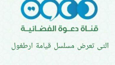 Photo of تردد قناة دعوة الفضائية الجديد علي النايل سات – تحديث أكتوبر