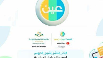 Photo of تردد قناة عين التعليمية لطلاب المدارس في السعودية دروس منصة مدرستي