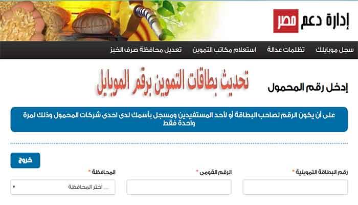 تسجيل رقم الهاتف علي بطاقة التموين 2020 موقع دعم مصر وزارة التموين والتجارة الداخلية